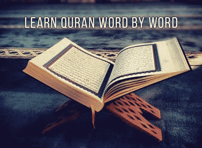 learn qurn word by word