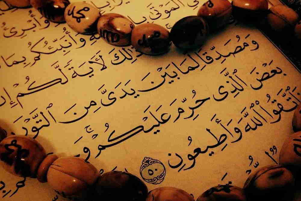 Start Learn Holy Quran