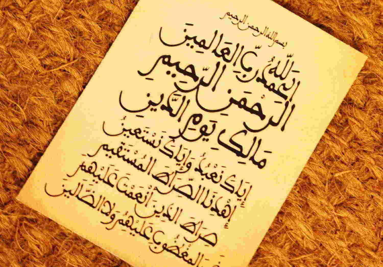 Tafseer-e-Quran