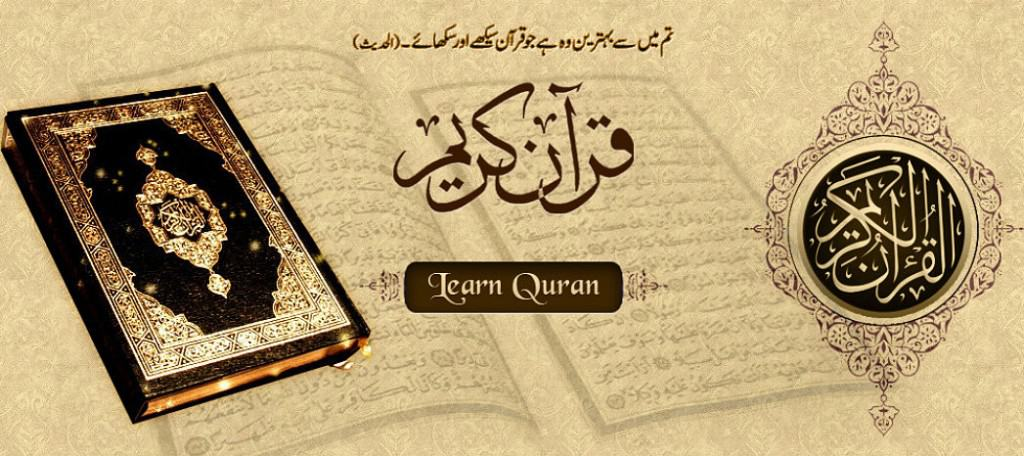 About Pak Quran Academy