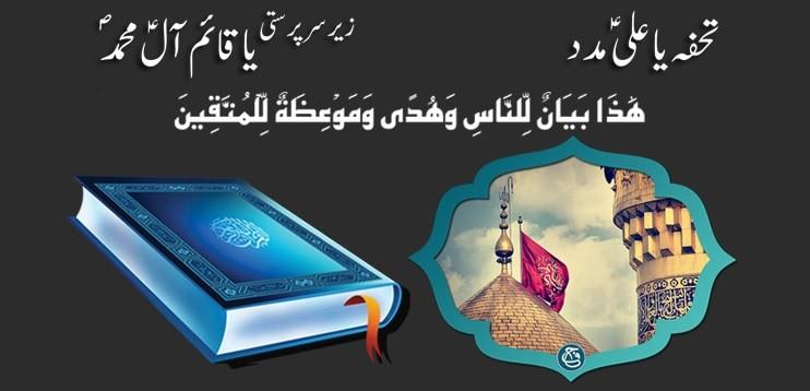 shia-quran-teacher